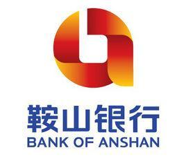 鞍山银行在强化风险防范的基础上有序推进理财业务转型发展