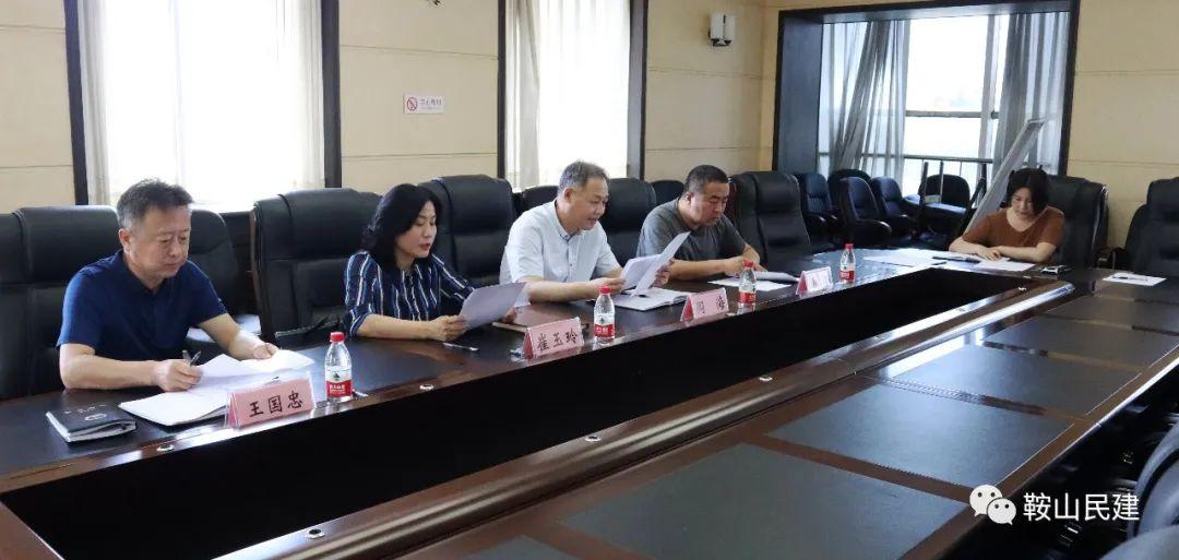 民建鞍山市委于党派大楼召开十届十五次主委会议