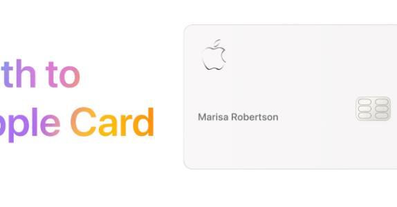 苹果推出为期4个月的信用改善计划通往苹果卡之路