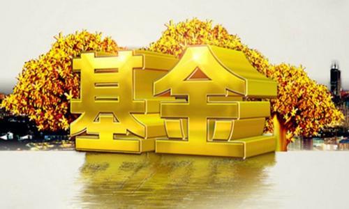 中国共同基金行业看到新基金和资金流入的跃升