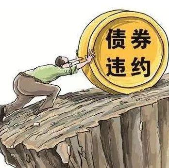 惠誉表示美国高收益债券违约率创十年来新高