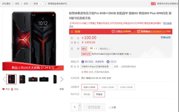 联想拯救者电竞手机Pro预售售罄 功能配置让人赞不绝口