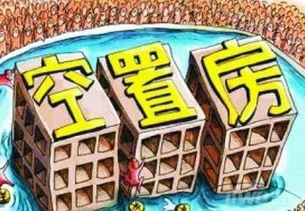 空置房地产是住房危机的金票