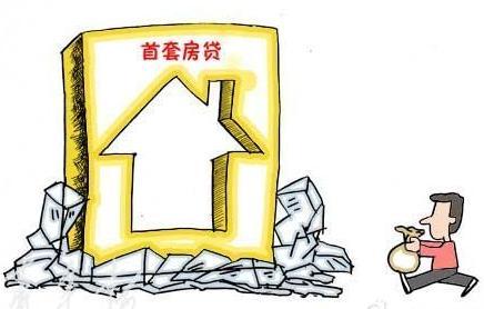 买首套房和二套房有什么不同 购买首套房需要注意什么