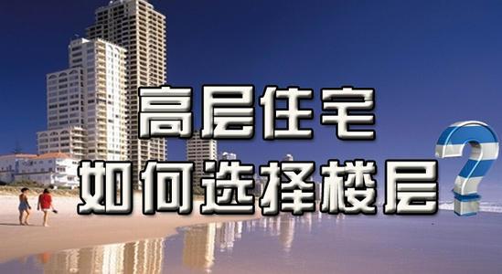 购房怎样选楼层 18层如何选有哪些注重