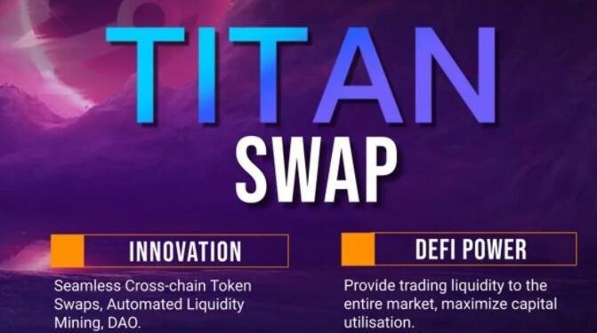 在哪里购买Titan代币以及是否应该购买