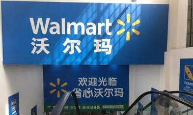 沃尔玛开辟了对抗亚马逊的新阵线 为其他商家提供送货服务